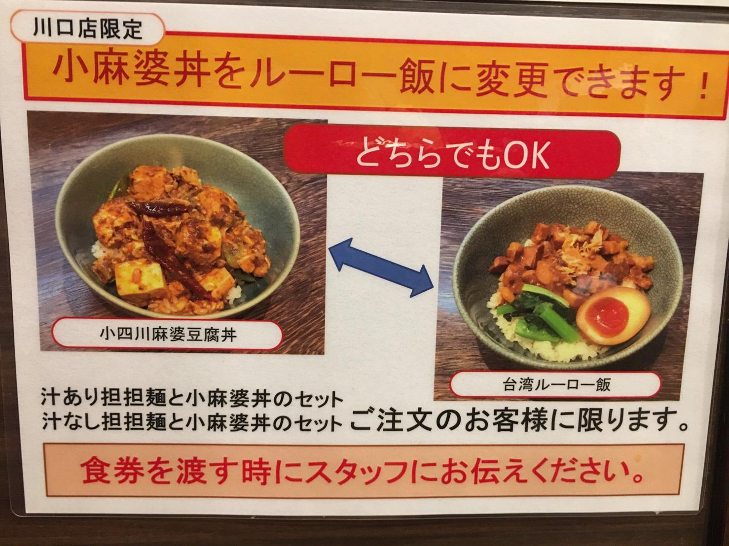 雲林坊 川口店限定サービス