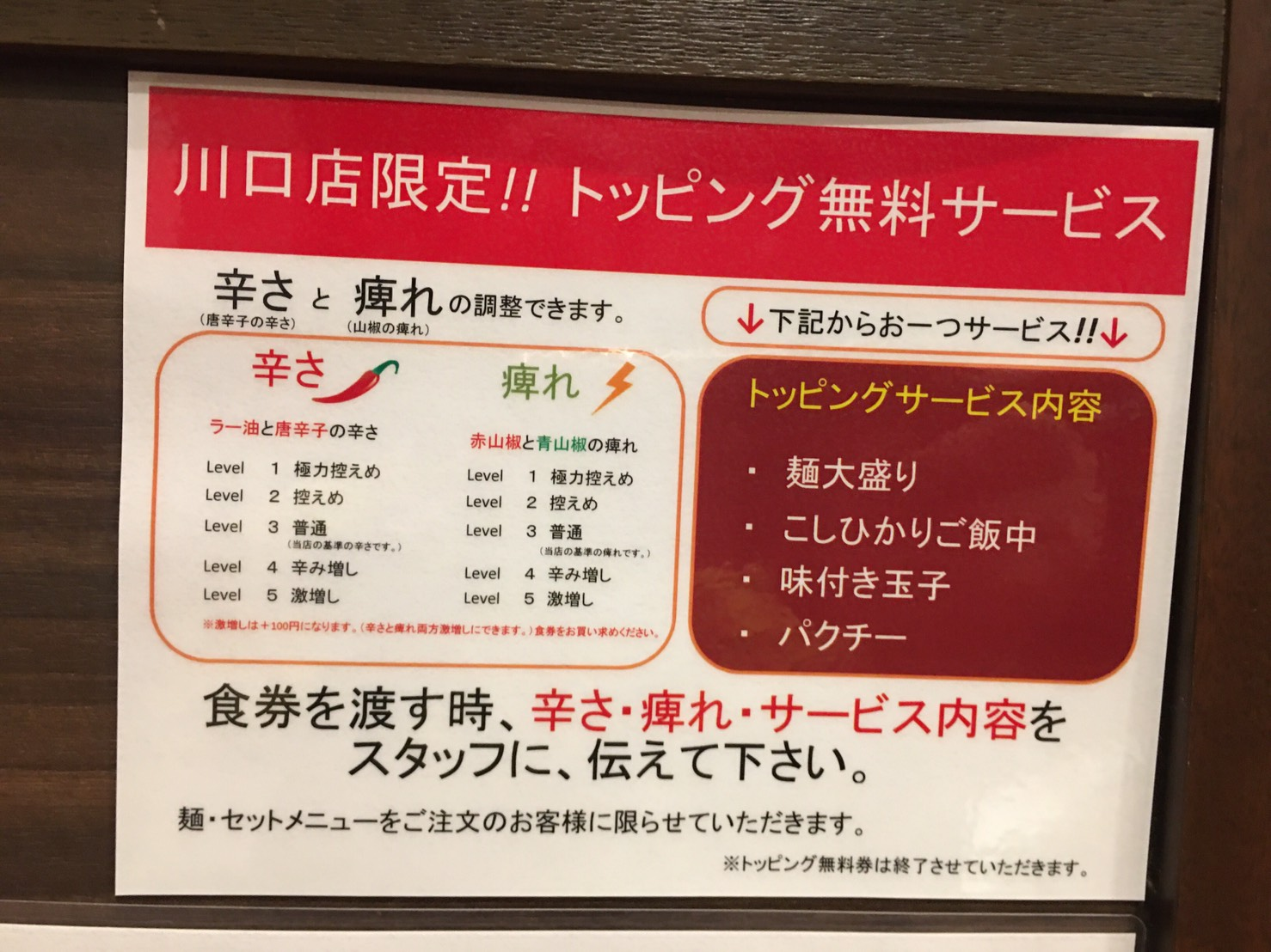 雲林坊 川口店限定トッピングサービス