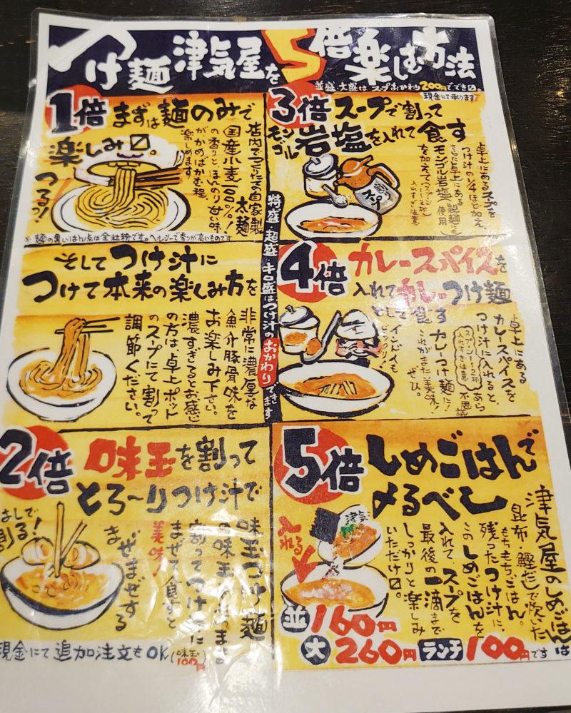 つけ麺 津気屋 おすすめの食べ方