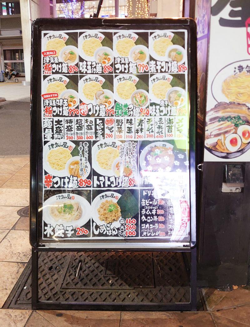 つけ麺 津気屋 川口店 メニュー