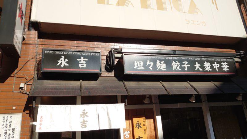 西川口 永吉