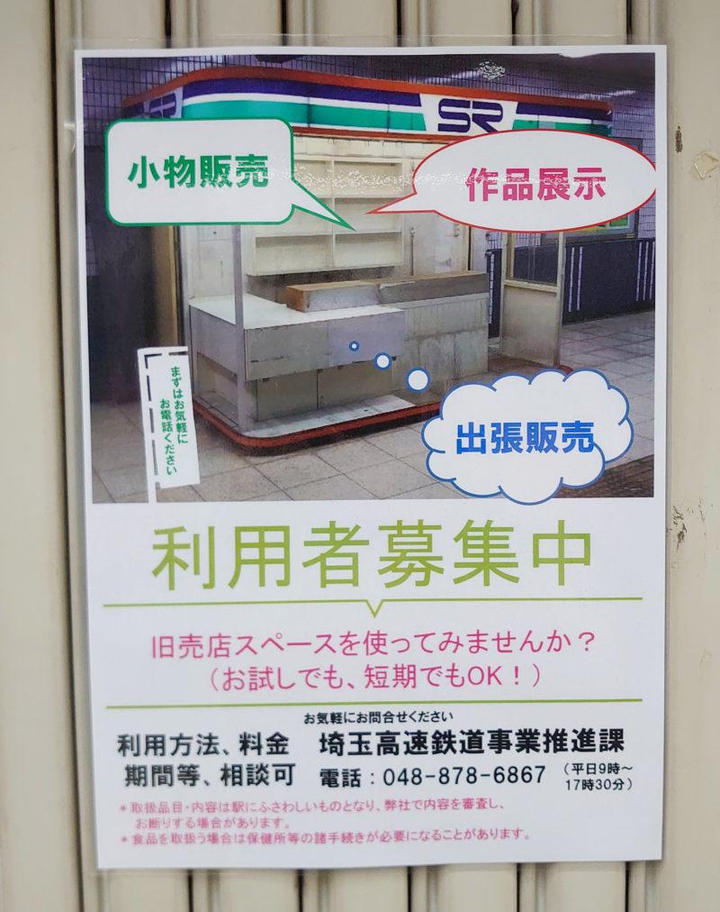 川口元郷駅 売店