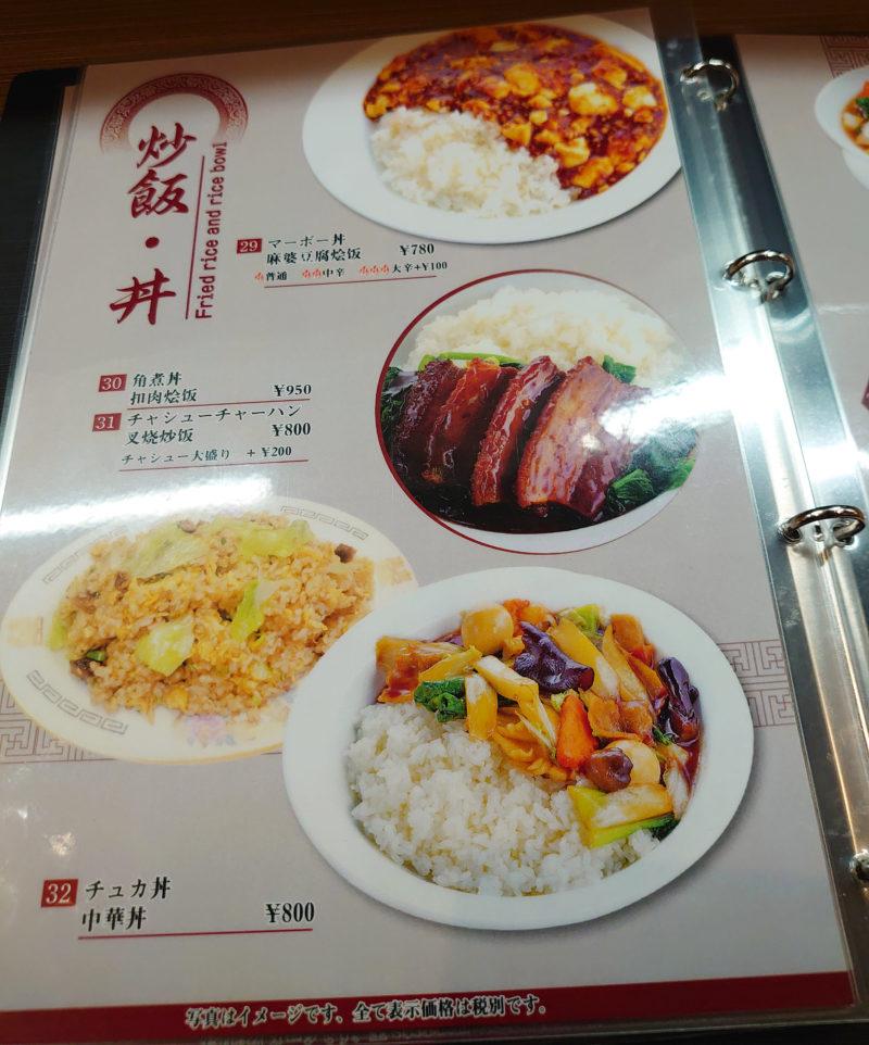 中華料理 食楽亭 川口 メニュー