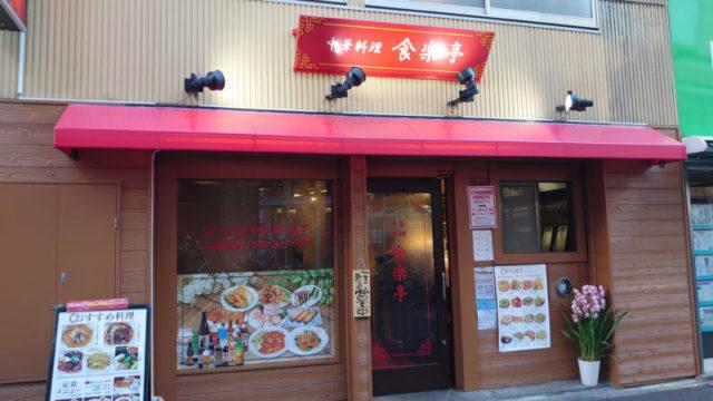 中華料理 食楽亭 川口