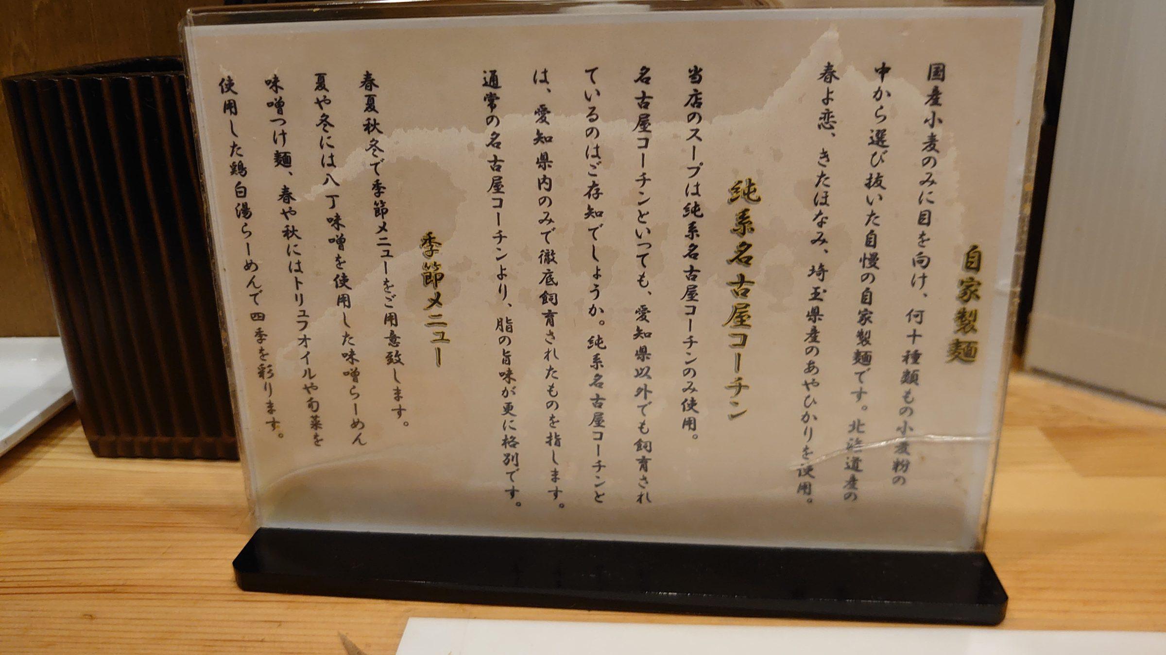 自家製麺 竜葵
