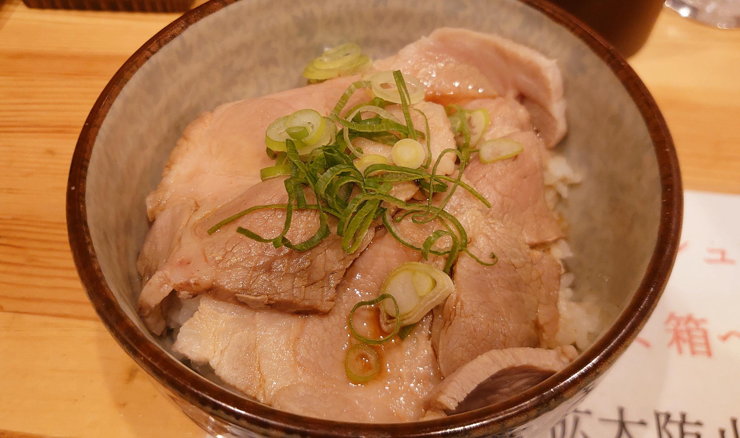 自家製麺 竜葵 チャーシュー丼