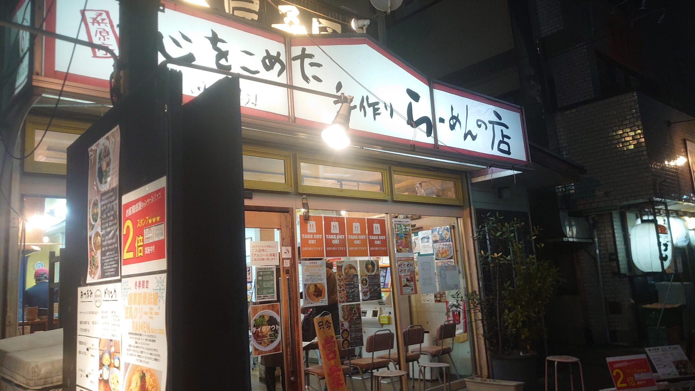 東川口 桑原亭