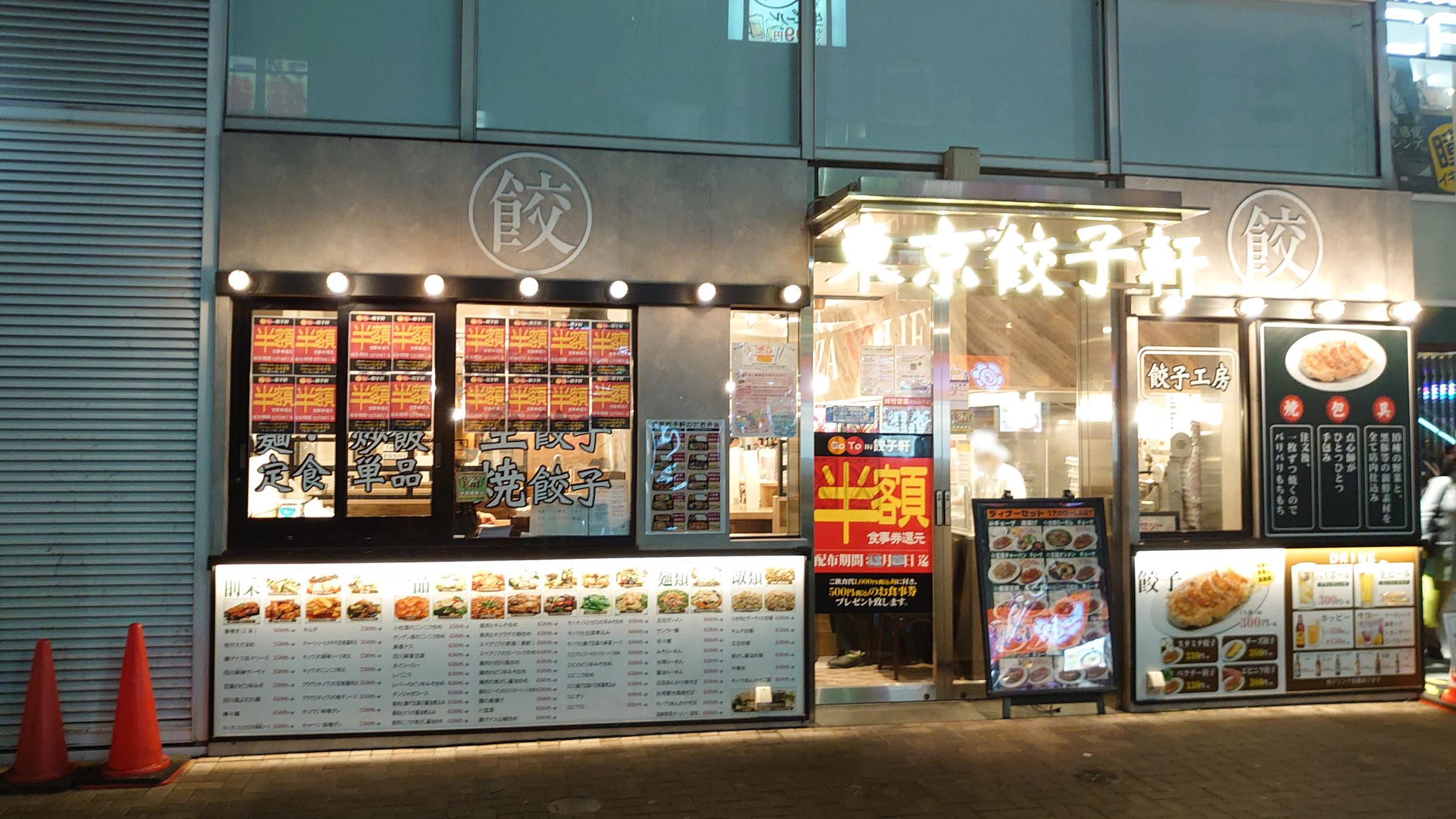 東京餃子軒 川口店