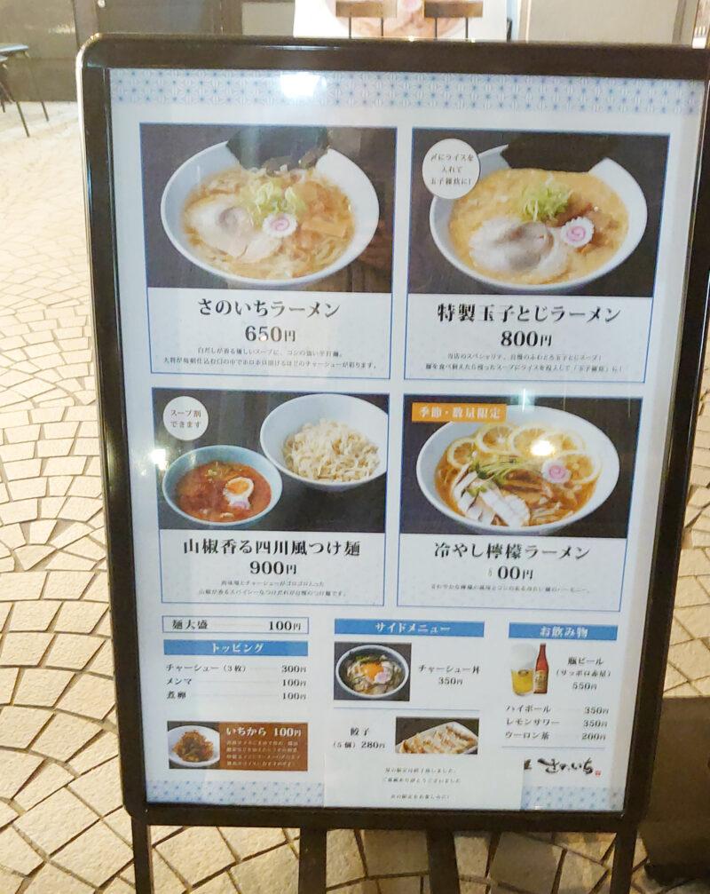 川口 麺屋さのいち さのいちラーメン