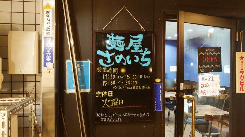 川口 麺屋さのいち