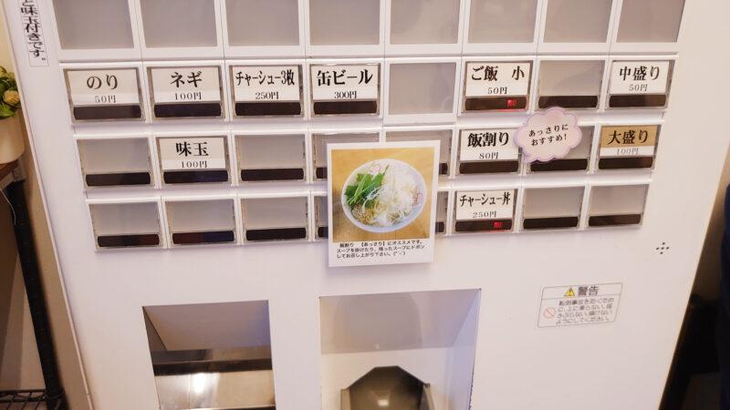 西川口 麺処 有彩 メニュー