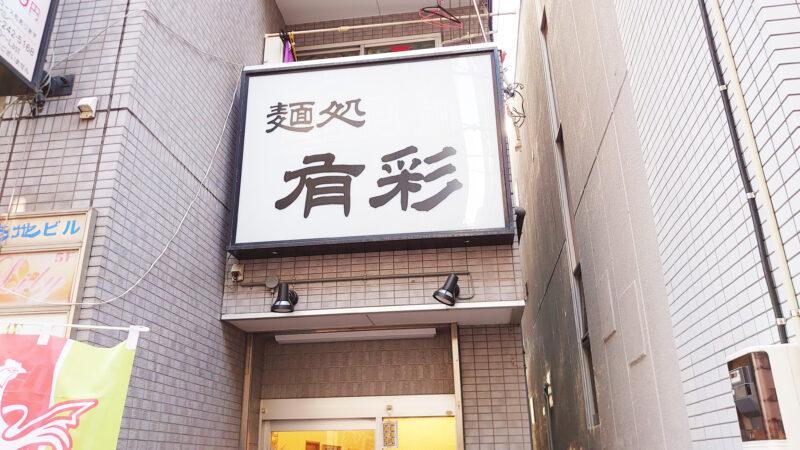 西川口 麺処 有彩