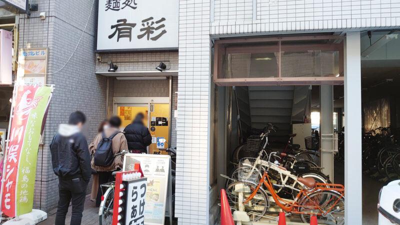 西川口 麺処 有彩 アクセス