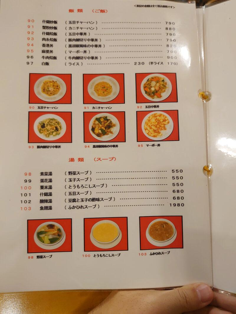 大晃飯店川口店 メニュー