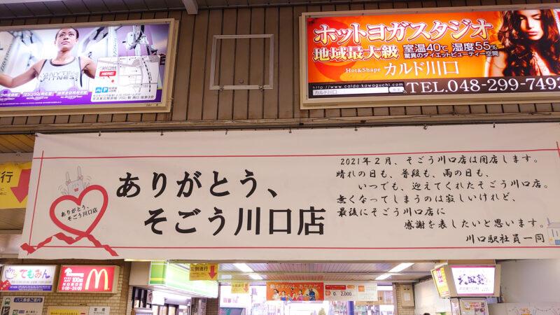 ありがとう そごう川口店 川口駅