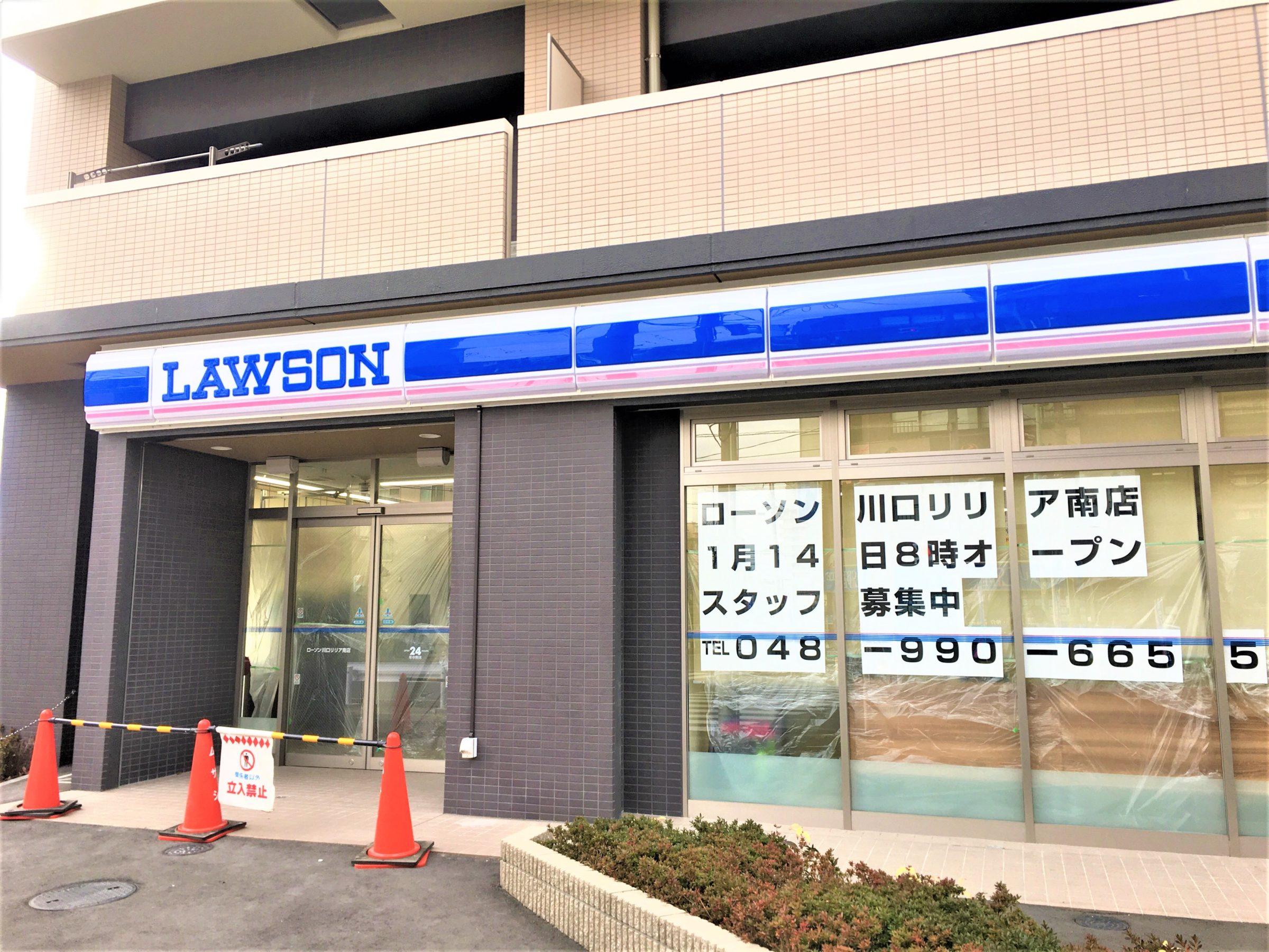 ローソン川口リリア南店