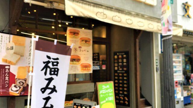 パンの田島 川口店