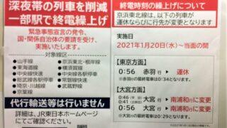 川口駅 終電繰り上げのお知らせ