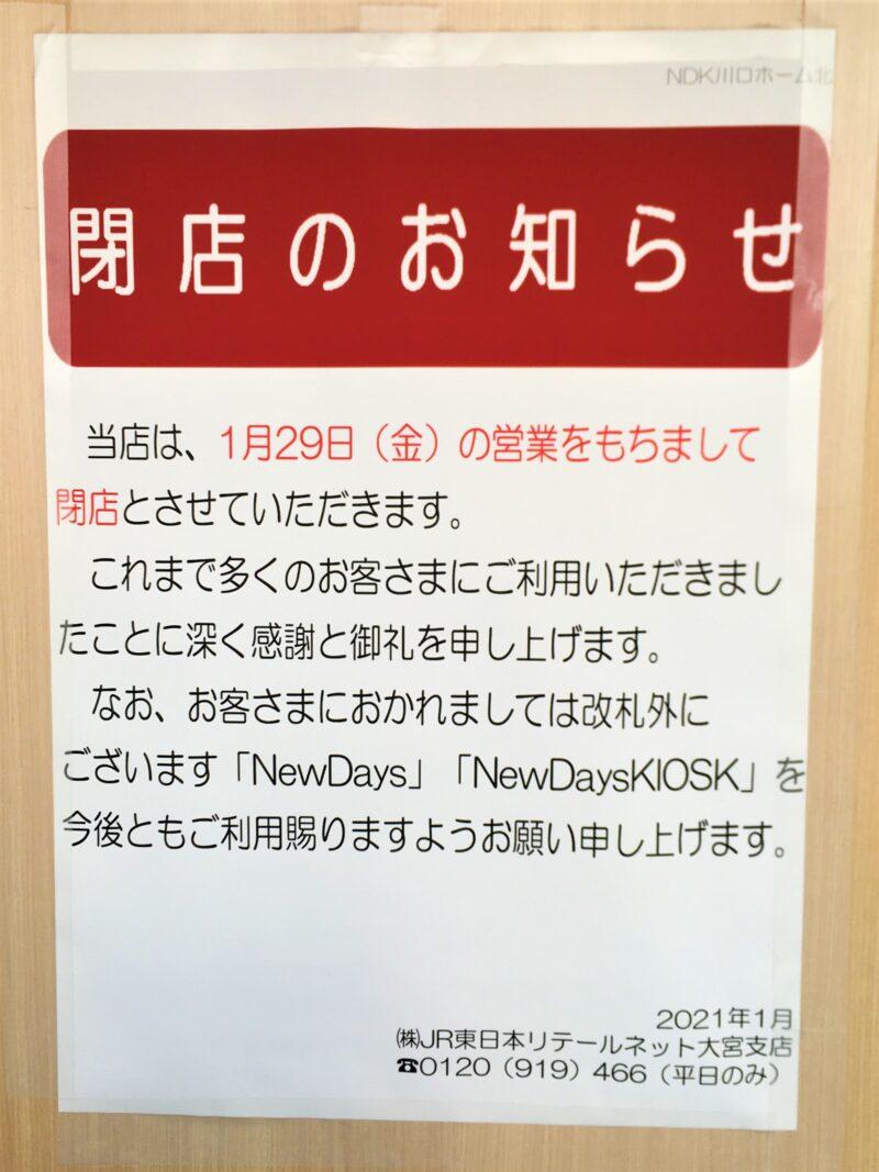 川口駅 キオスク 閉店のお知らせ