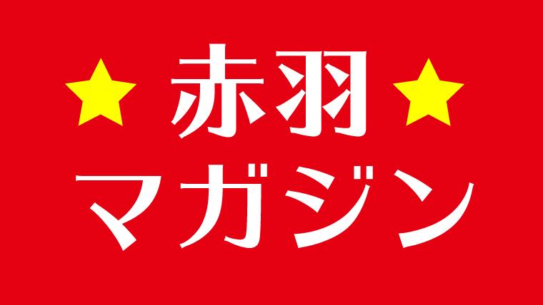 赤羽マガジン