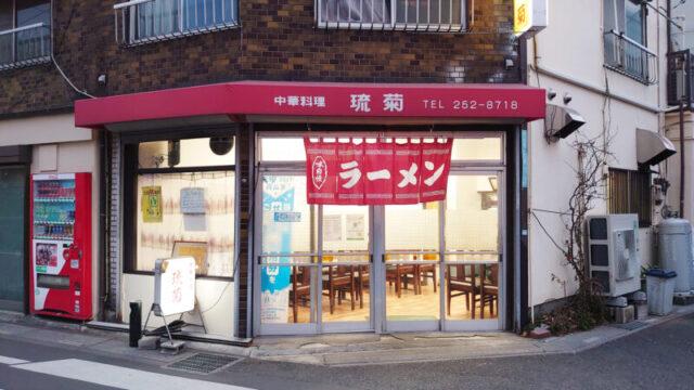 中華料理 琉菊