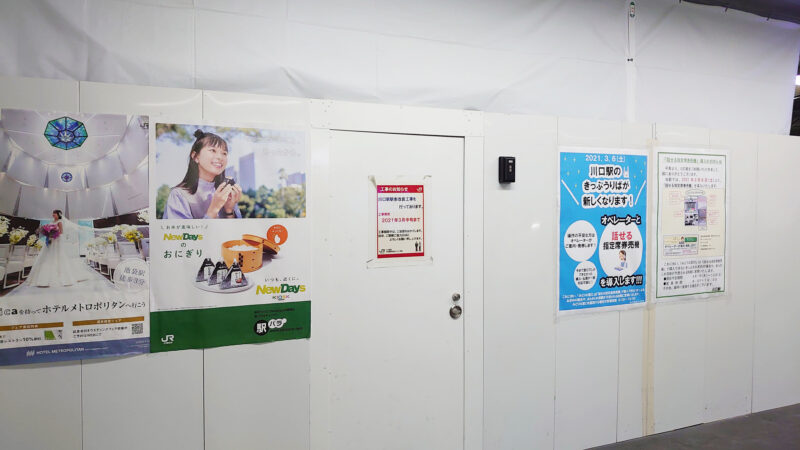 JR川口駅 きっぷ売り場改装のお知らせ