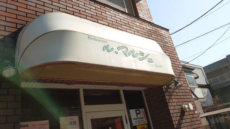 川口 レストラン ル・マルシェ