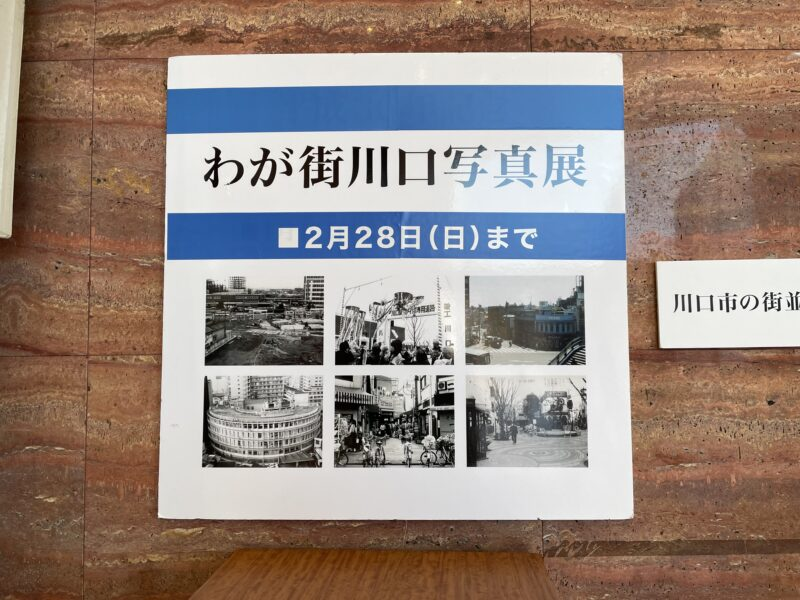 わが街川口写真展