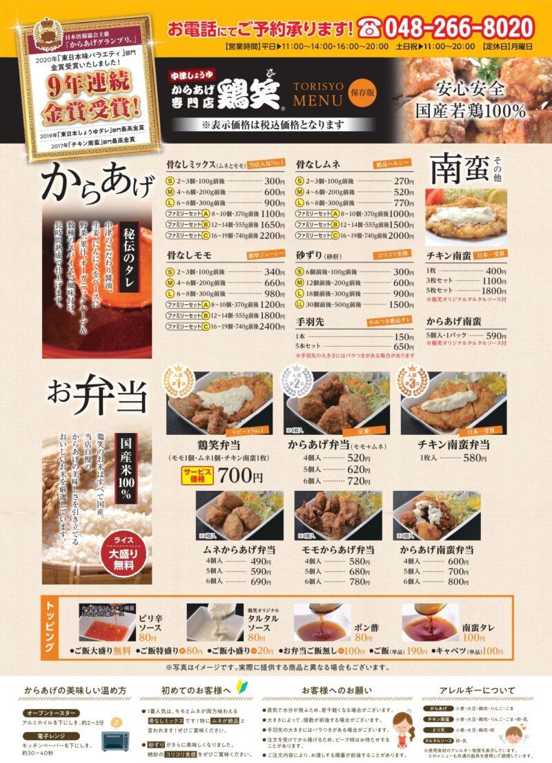 鶏笑 川口店 チラシ