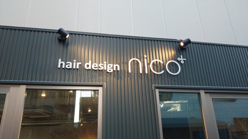 hair design nico(ヘアーデザインニコ)