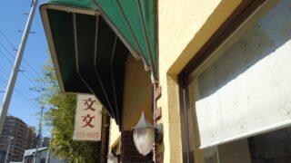 中国料理 文文(川口元郷)ランチ