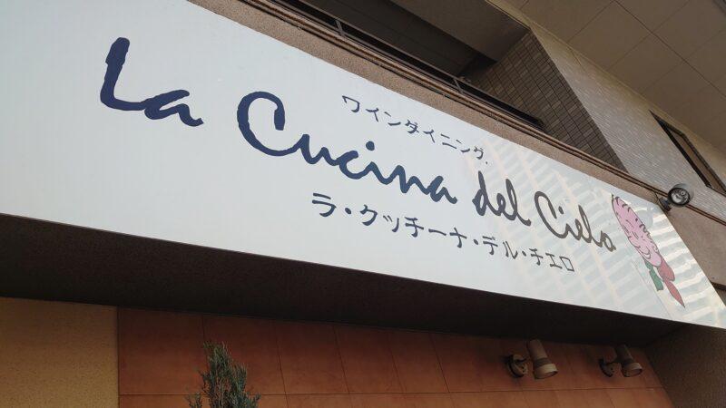 川口 ラ・クッチーナ・デル・チエロ
