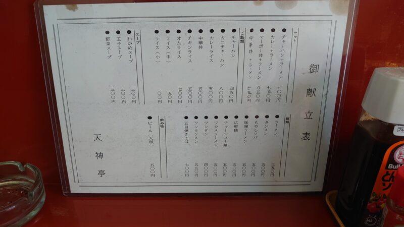 天神亭 川口元郷 メニュー