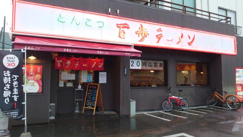百歩ラーメン川口店