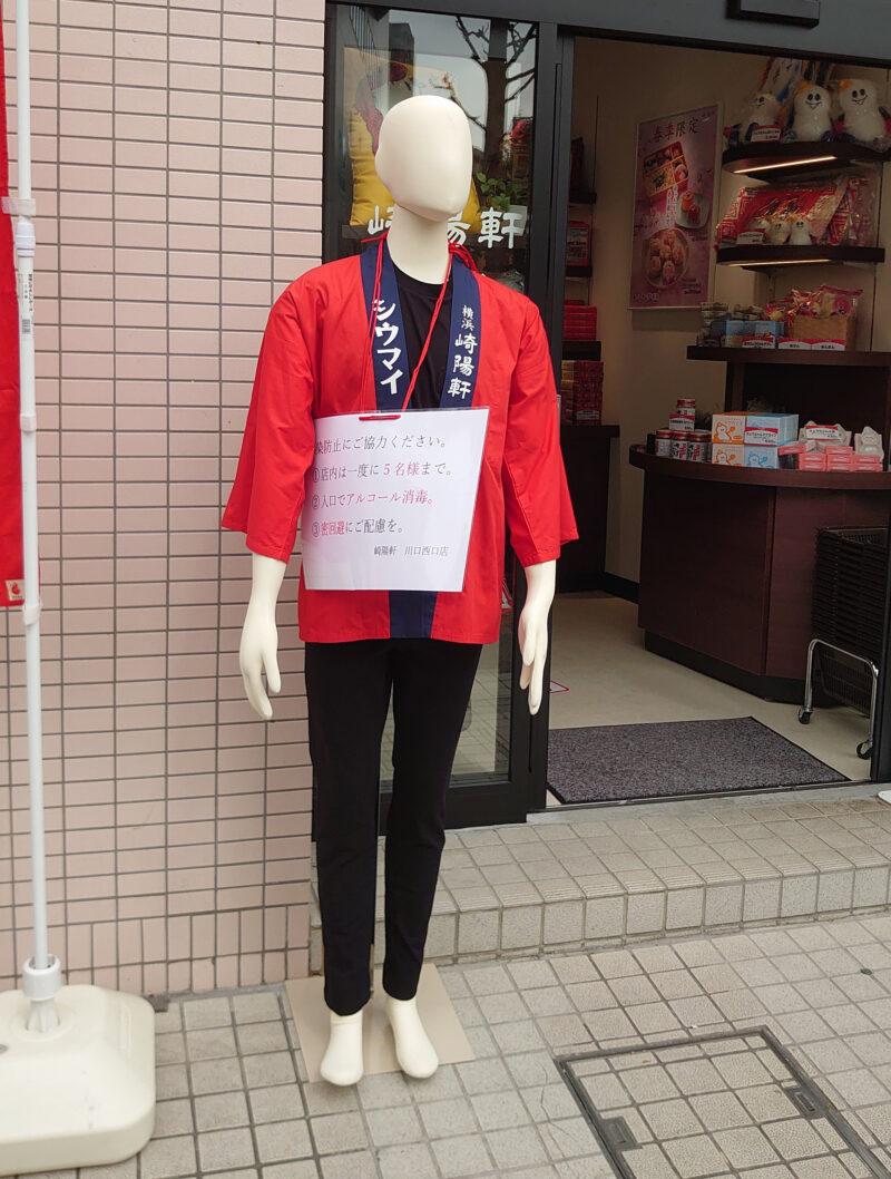 崎陽軒 川口駅西口店