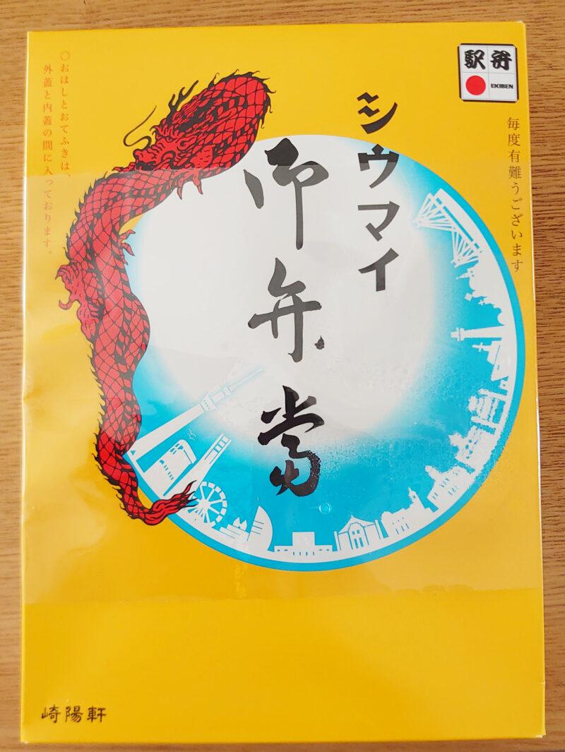 崎陽軒 川口駅西口店 シュウマイ弁当