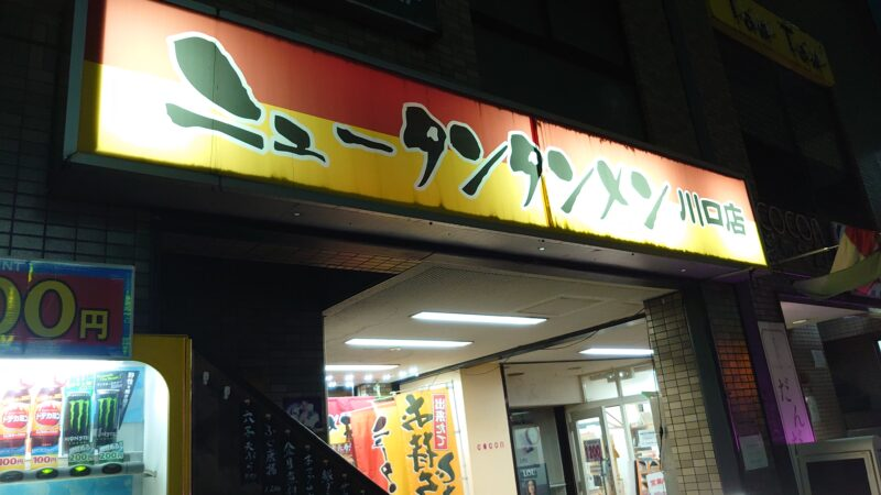 ニュータンタンメン 川口店