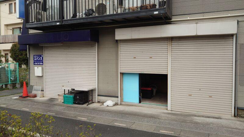 鶏笑 川口店