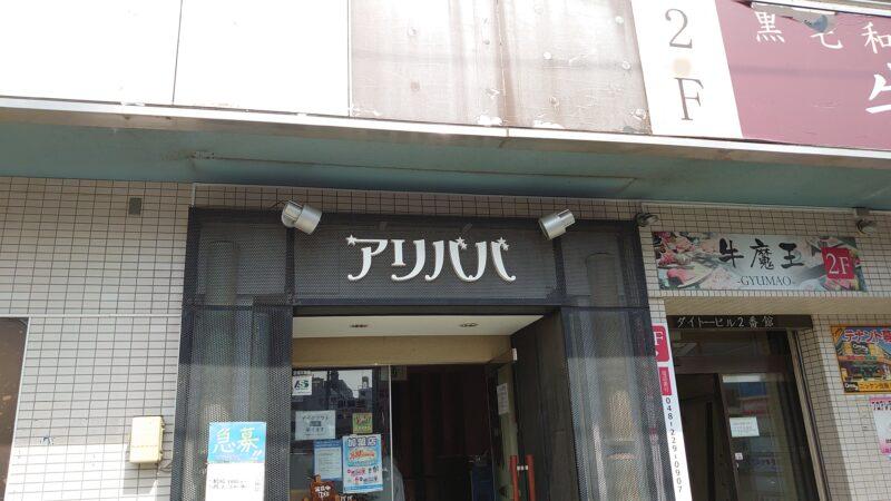 西川口 アリババ