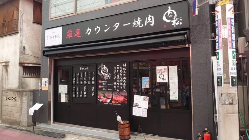 カウンター焼肉 肉松