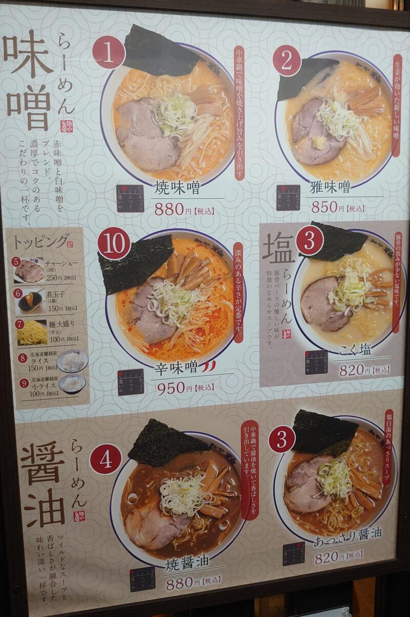 麺や雅川口店 メニュー
