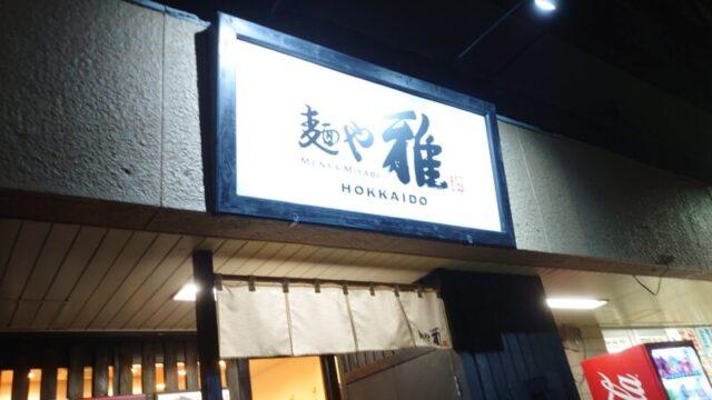 麺や雅川口店