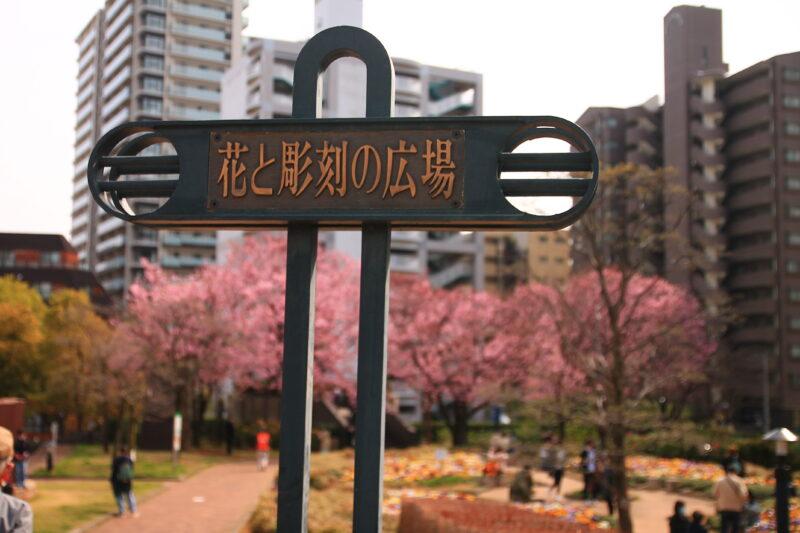 花と彫刻の広場