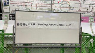 川口駅 旧きっぷ売り場