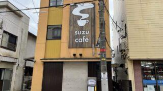 suzu cafe 川口