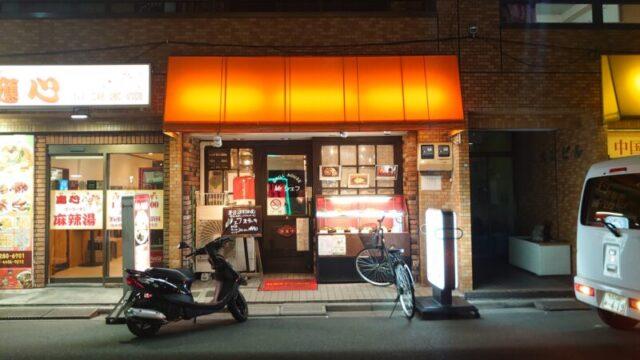 グリルハウス・Mr.シェフ(西川口)