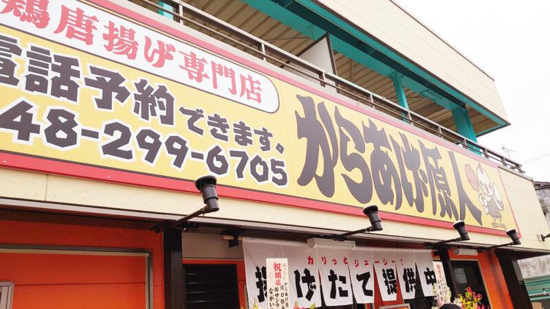 からあげ原人 川口弥平店