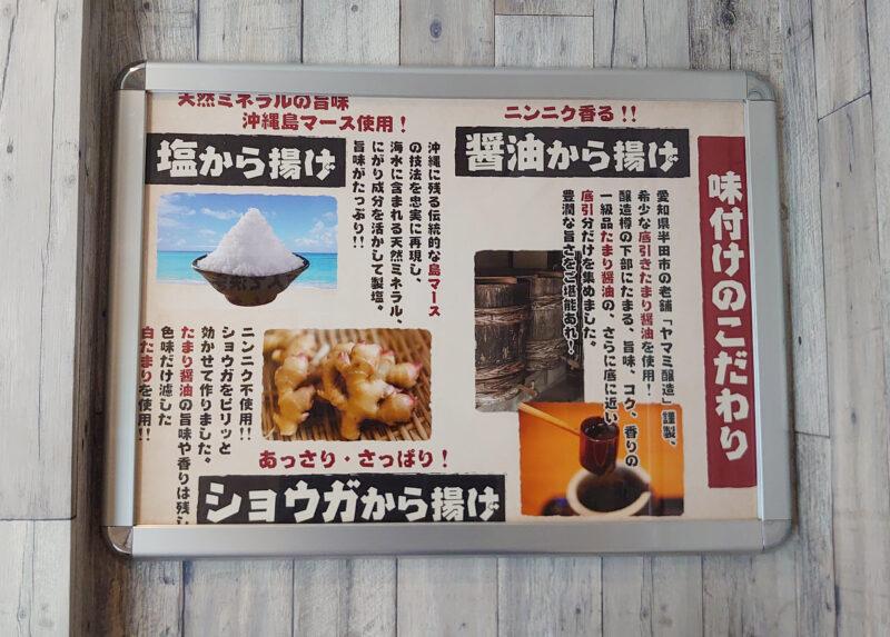 からあげ原人 川口弥平店 メニュー