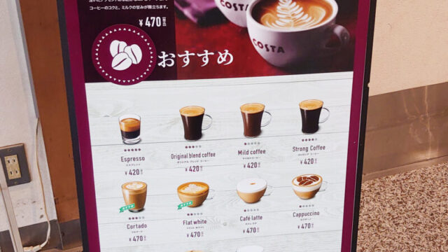 ラウンジリリア コスタコーヒー メニュー