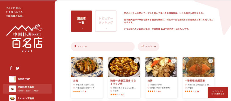 食べログ「中華料理 EAST 百名店 2021」